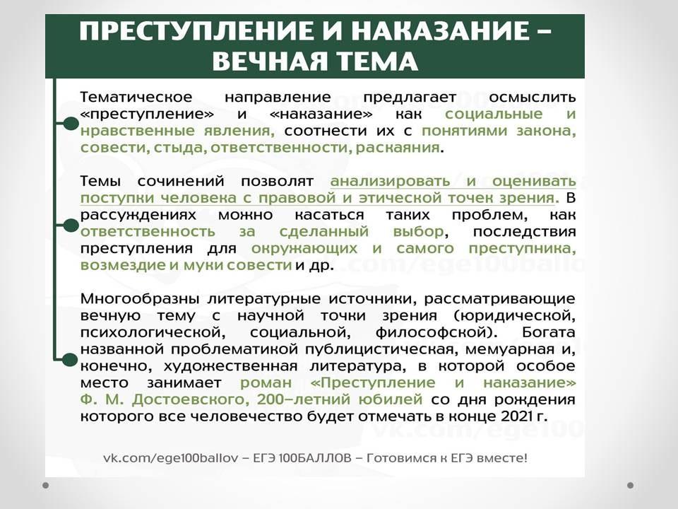 gotovimsya-k-itogovomu-sochineniyu-po-napravleniyam-08