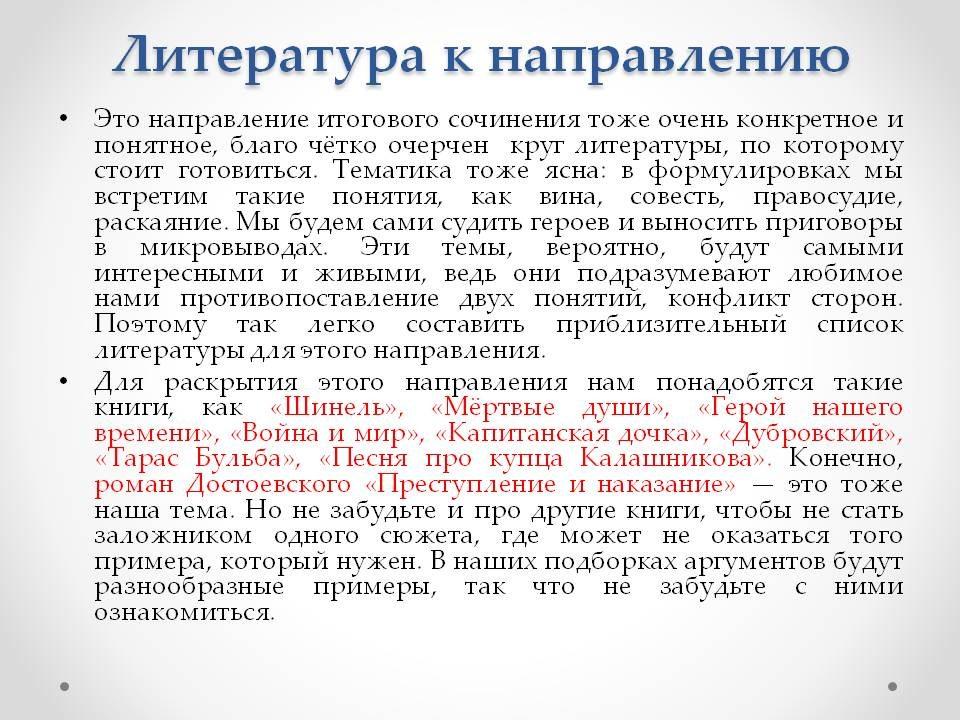 gotovimsya-k-itogovomu-sochineniyu-po-napravleniyam-10