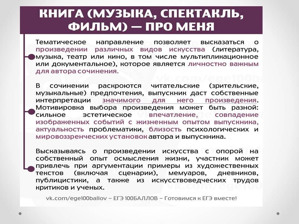 gotovimsya-k-itogovomu-sochineniyu-po-napravleniyam-11