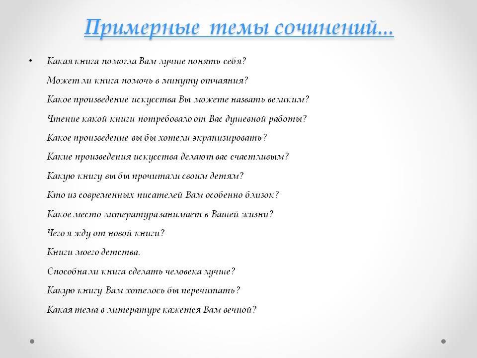 gotovimsya-k-itogovomu-sochineniyu-po-napravleniyam-12