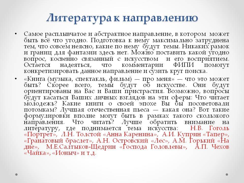gotovimsya-k-itogovomu-sochineniyu-po-napravleniyam-13