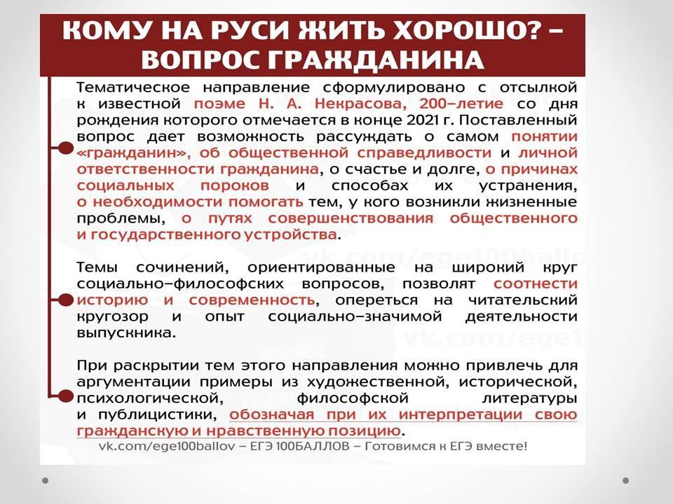 gotovimsya-k-itogovomu-sochineniyu-po-napravleniyam-14