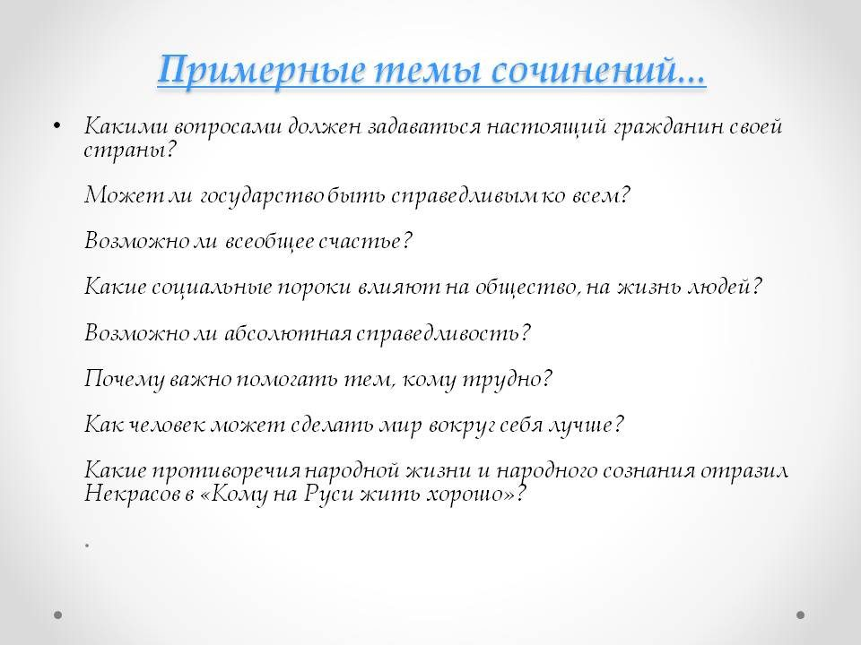 gotovimsya-k-itogovomu-sochineniyu-po-napravleniyam-15