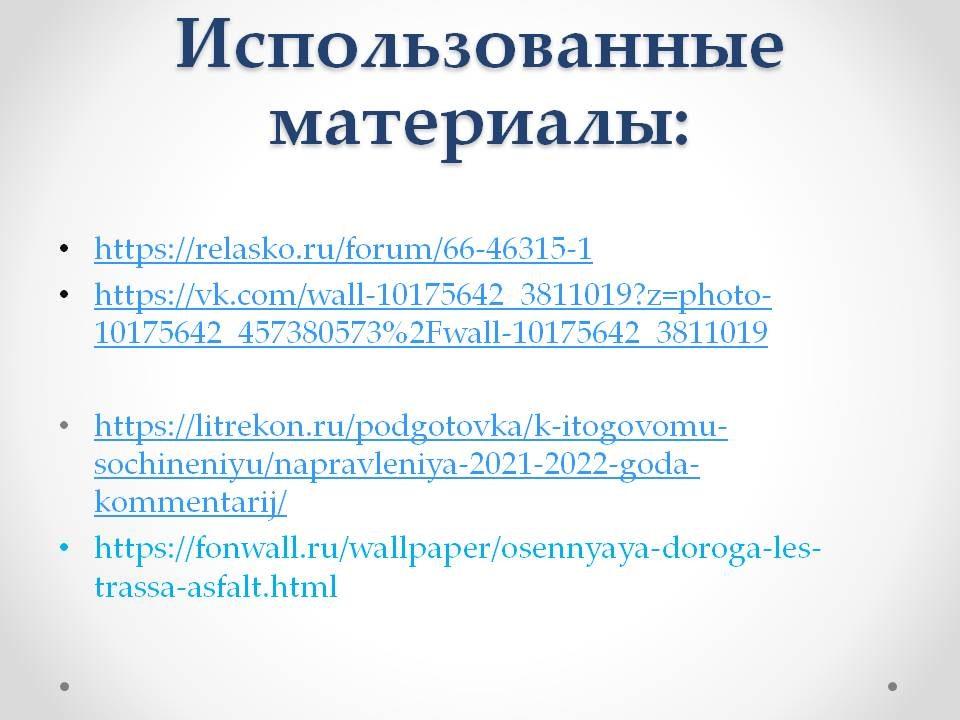 gotovimsya-k-itogovomu-sochineniyu-po-napravleniyam-17