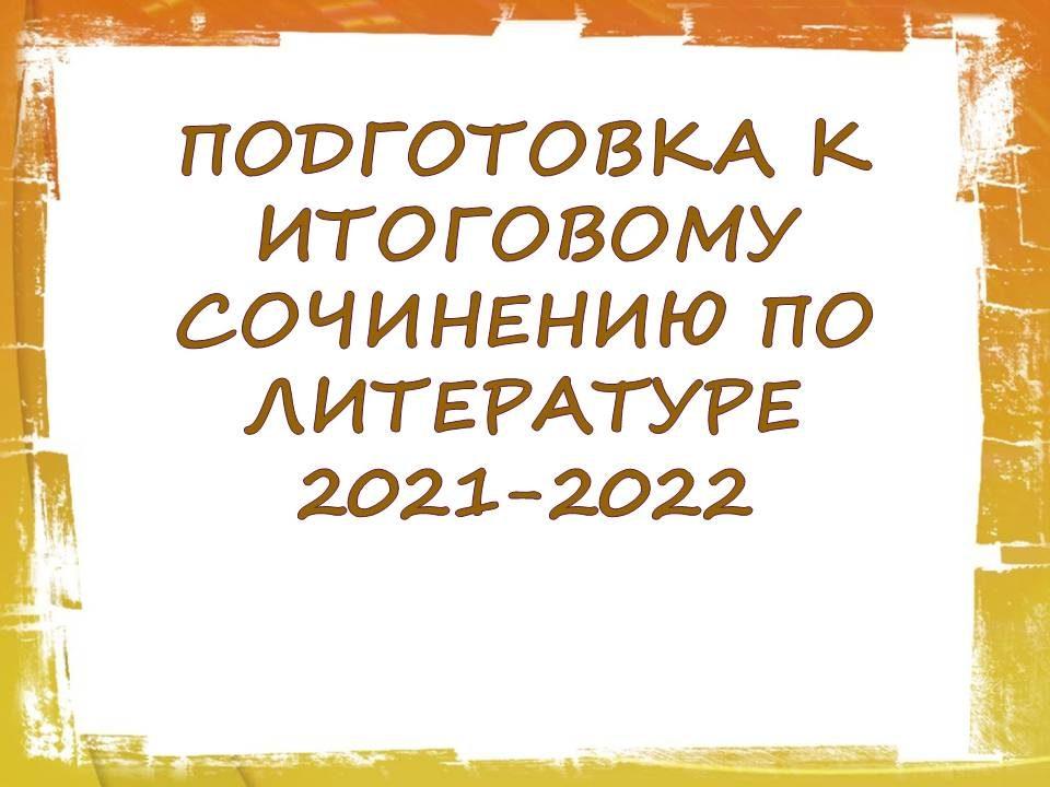 podgotovka-k-itogovomu-sochineniyu-po-literature-2021-2022-01