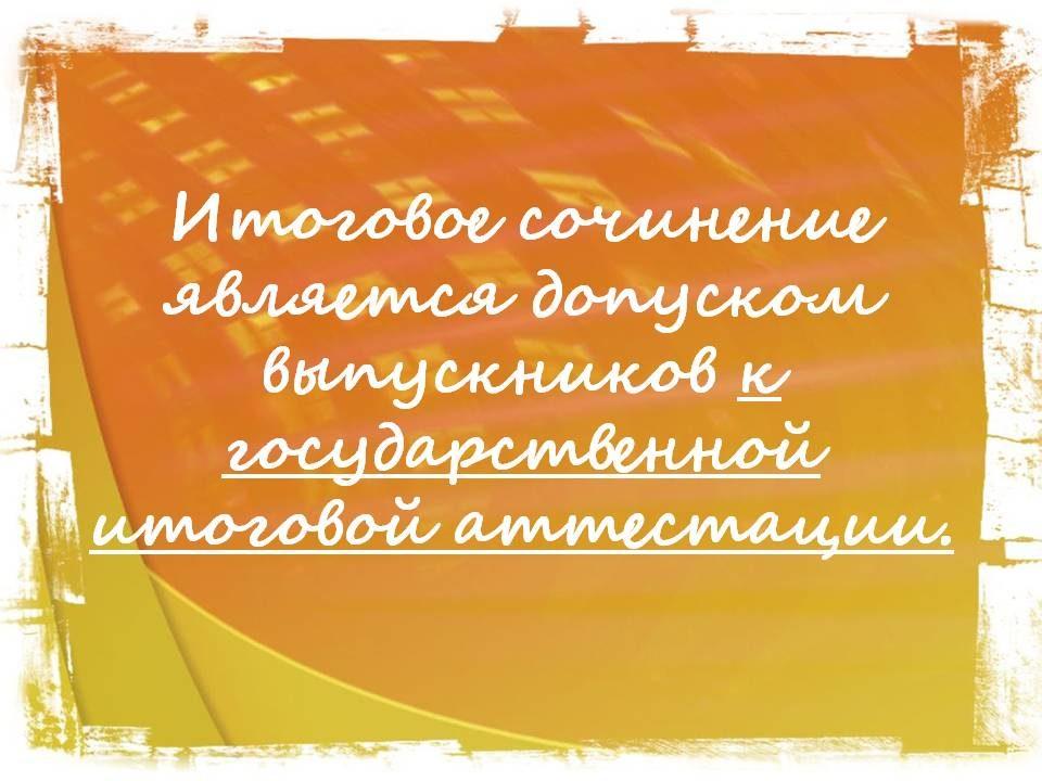 podgotovka-k-itogovomu-sochineniyu-po-literature-2021-2022-02