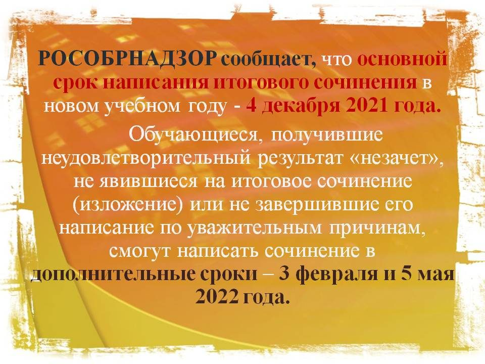 podgotovka-k-itogovomu-sochineniyu-po-literature-2021-2022-03