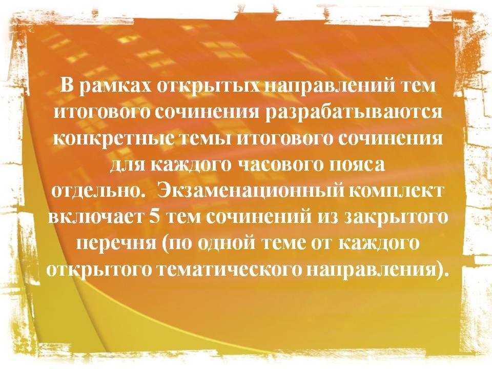 podgotovka-k-itogovomu-sochineniyu-po-literature-2021-2022-05