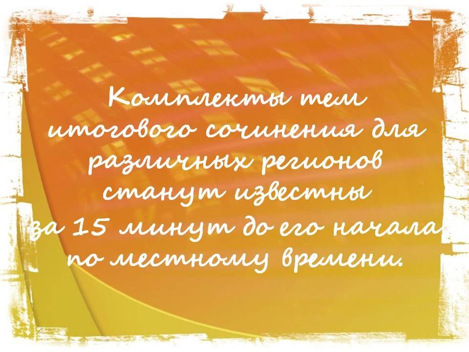 podgotovka-k-itogovomu-sochineniyu-po-literature-2021-2022-06