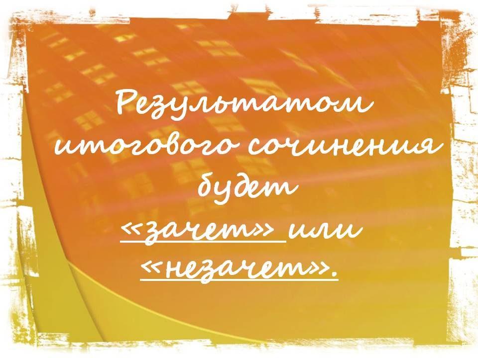 podgotovka-k-itogovomu-sochineniyu-po-literature-2021-2022-07