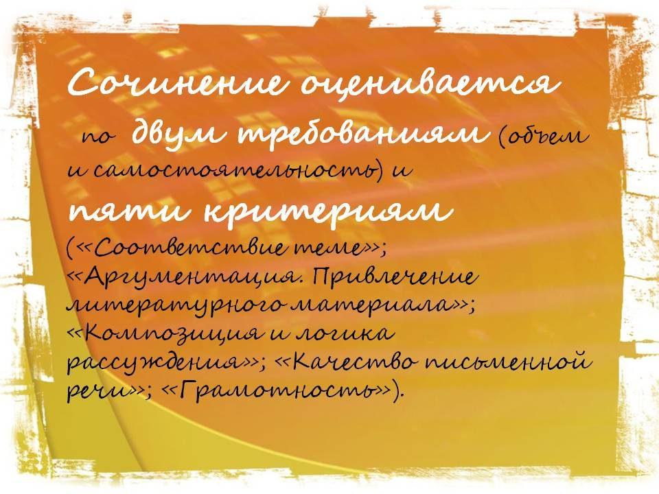 podgotovka-k-itogovomu-sochineniyu-po-literature-2021-2022-08