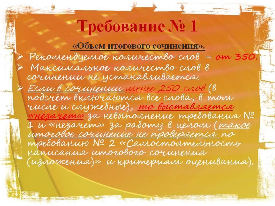 podgotovka-k-itogovomu-sochineniyu-po-literature-2021-2022-09