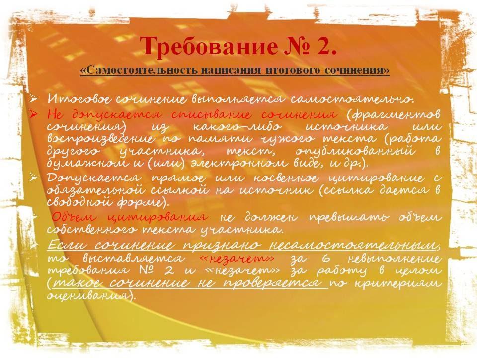 podgotovka-k-itogovomu-sochineniyu-po-literature-2021-2022-10