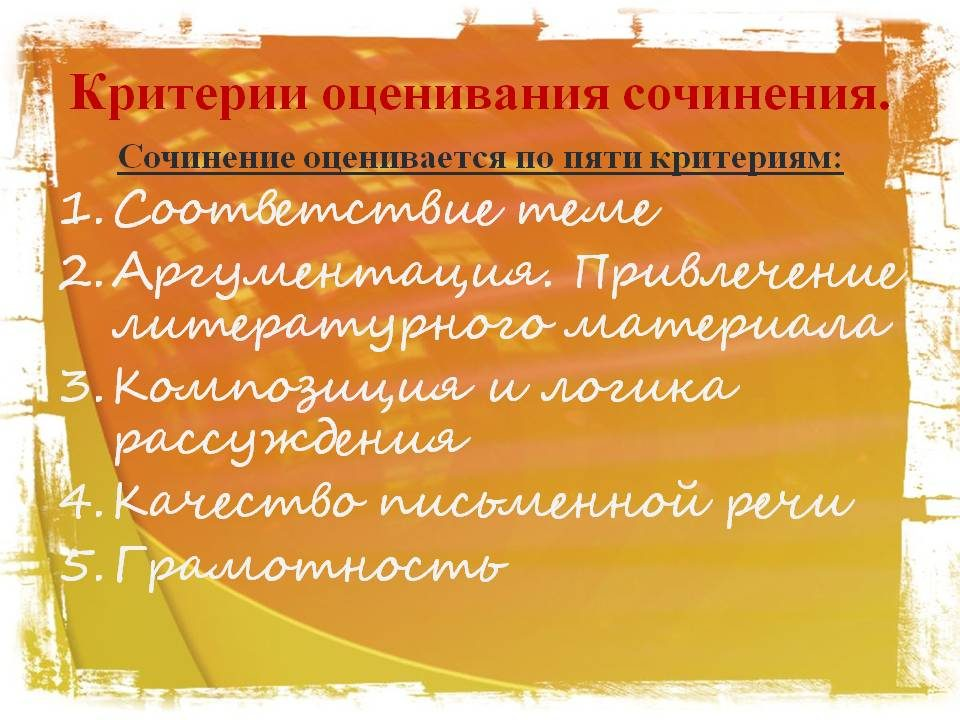 podgotovka-k-itogovomu-sochineniyu-po-literature-2021-2022-11
