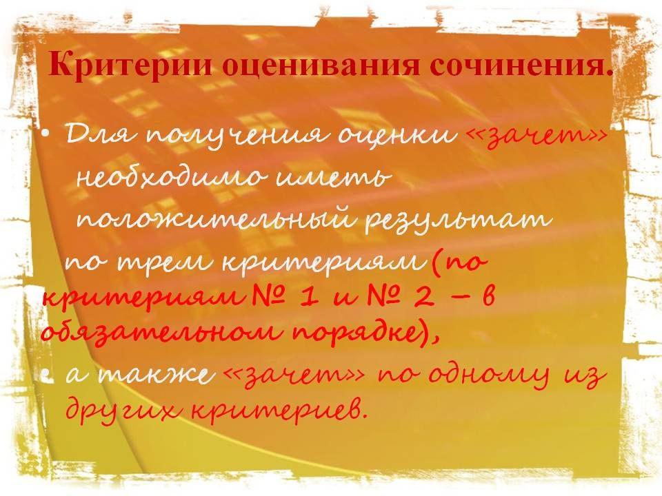 podgotovka-k-itogovomu-sochineniyu-po-literature-2021-2022-12