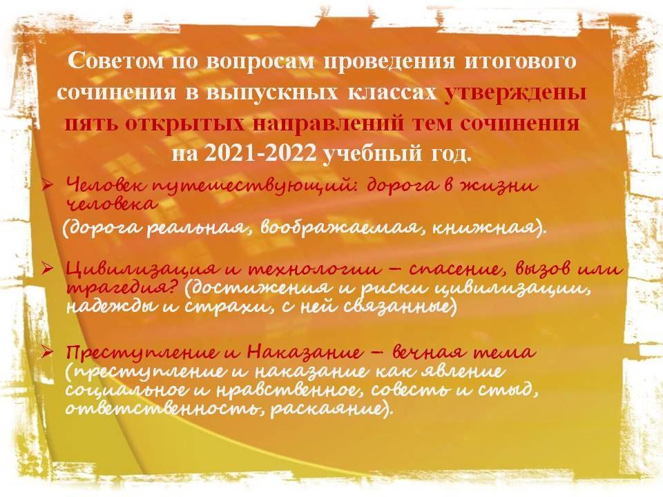 podgotovka-k-itogovomu-sochineniyu-po-literature-2021-2022-13