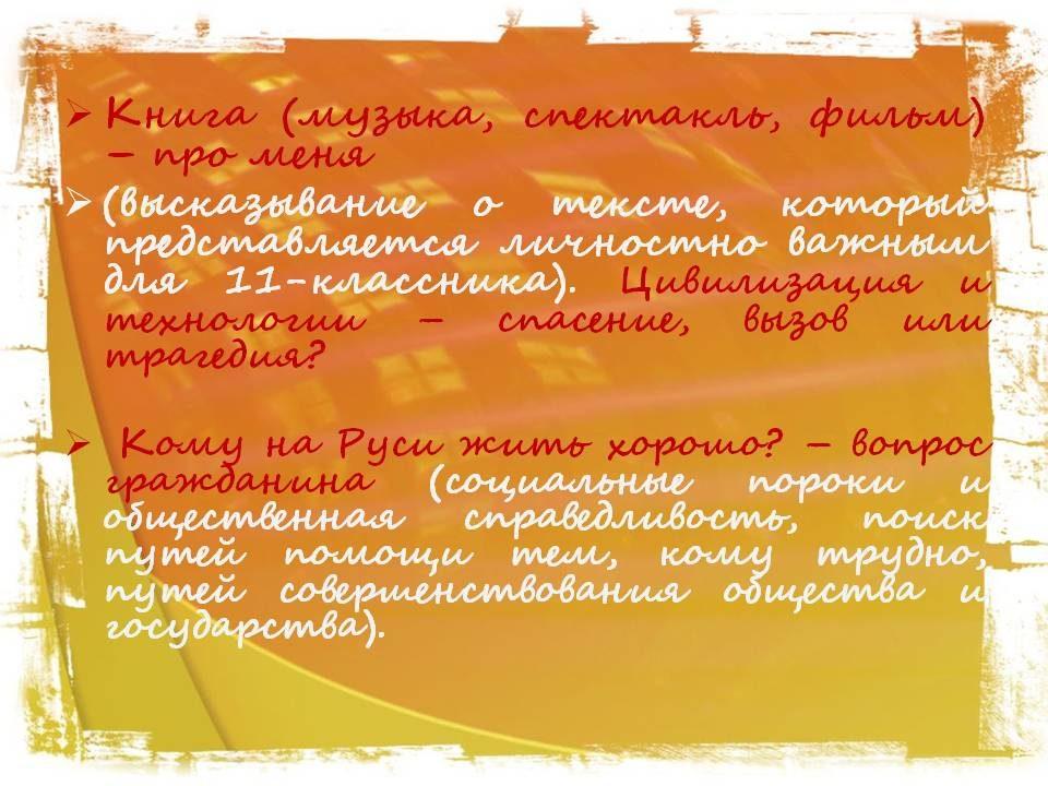podgotovka-k-itogovomu-sochineniyu-po-literature-2021-2022-14