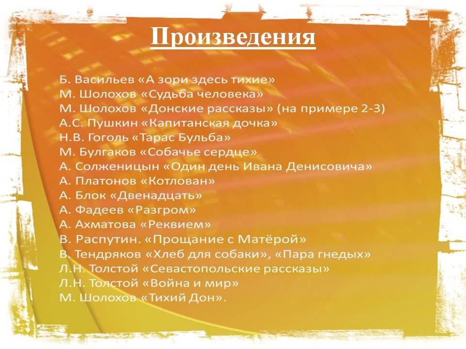 podgotovka-k-itogovomu-sochineniyu-po-literature-2021-2022-15