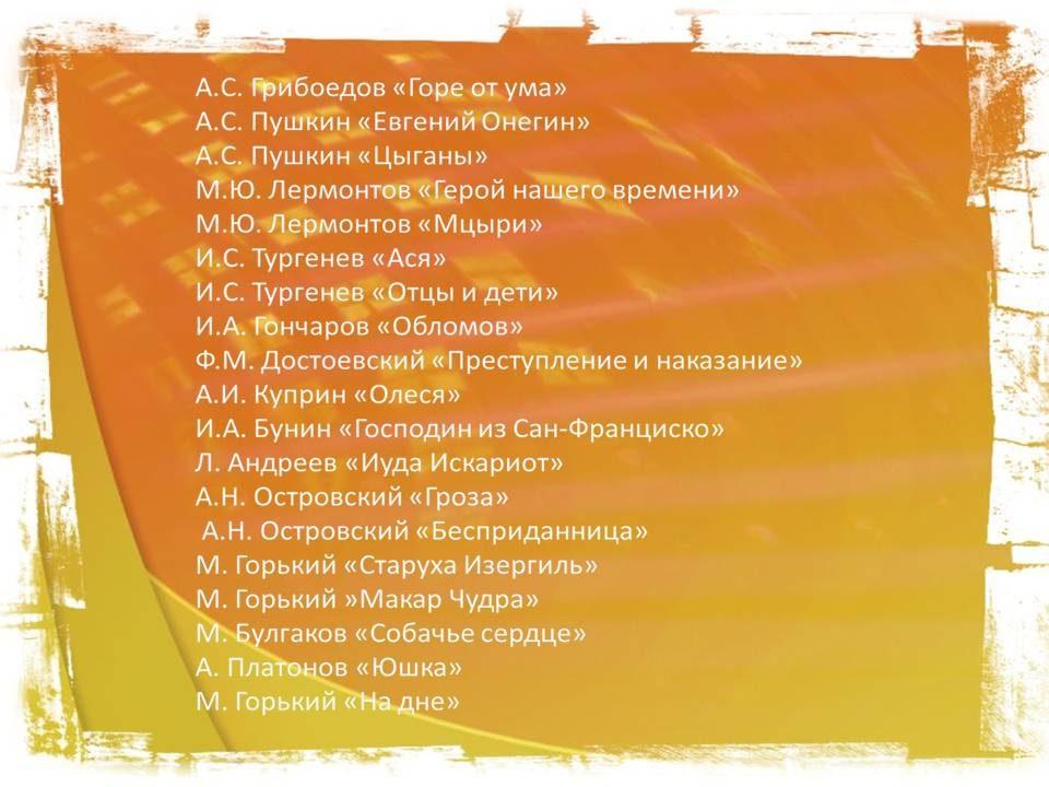 podgotovka-k-itogovomu-sochineniyu-po-literature-2021-2022-16
