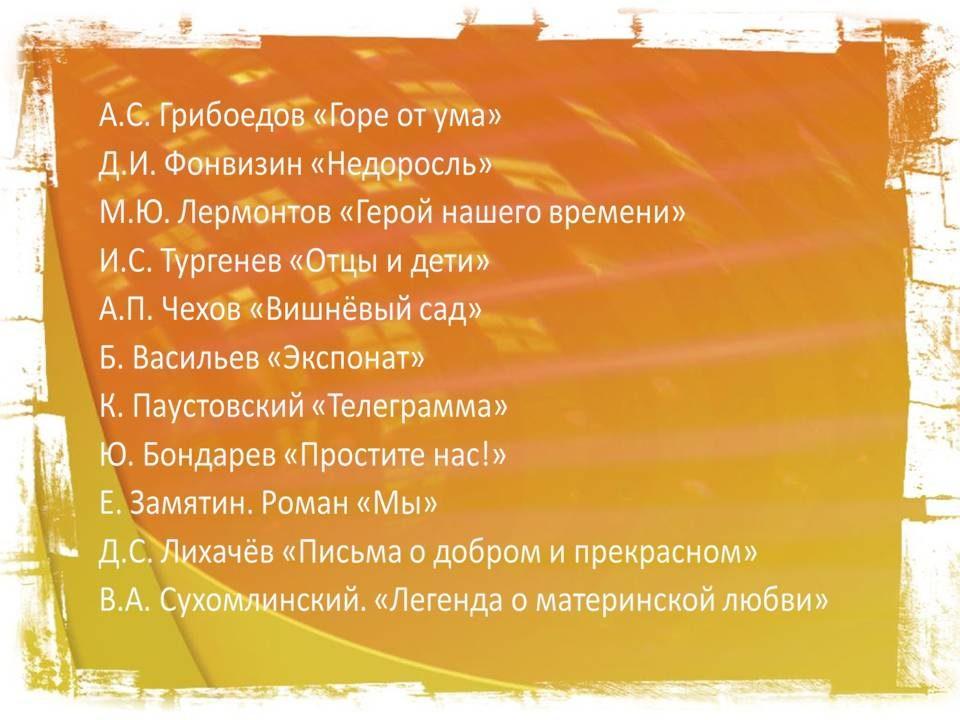 podgotovka-k-itogovomu-sochineniyu-po-literature-2021-2022-17