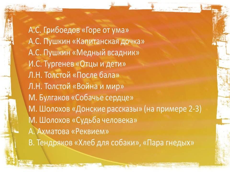 podgotovka-k-itogovomu-sochineniyu-po-literature-2021-2022-18
