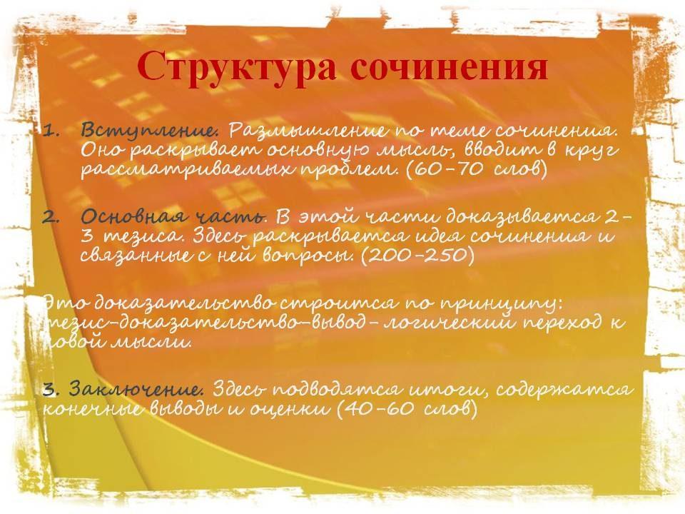podgotovka-k-itogovomu-sochineniyu-po-literature-2021-2022-19