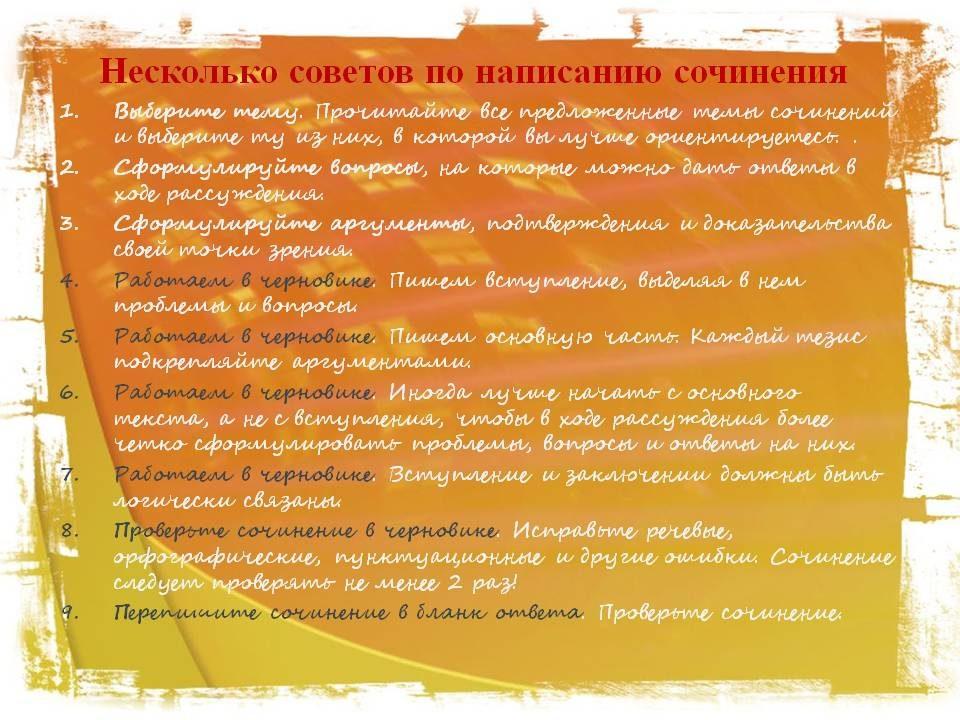 podgotovka-k-itogovomu-sochineniyu-po-literature-2021-2022-20